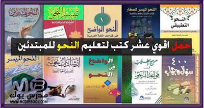 حمل أفضل 10 كتب لتعلم النحو العربي للمبتدئين pdf