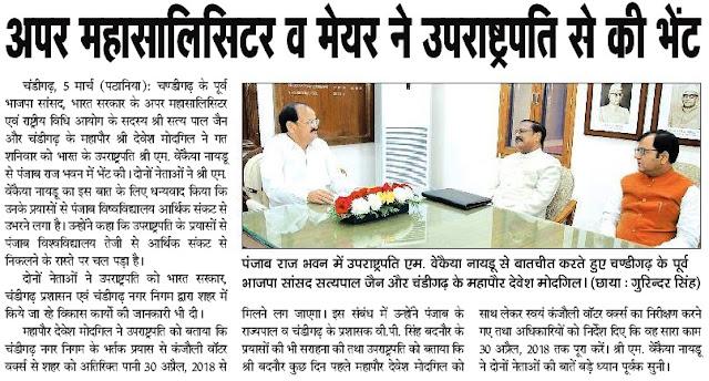 पंजाब राज भवन में उपराष्ट्रपति एम. वेंकैया नायडू से बातचीत करते हुए चंडीगढ़ के पूर्व भाजपा सांसद सत्य पाल जैन व चंडीगढ़ के महापौर देवेश मौदगिल