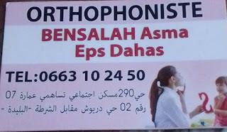 اسم العيادة الأرطوفونية Bensalah Asma Eps Dahas