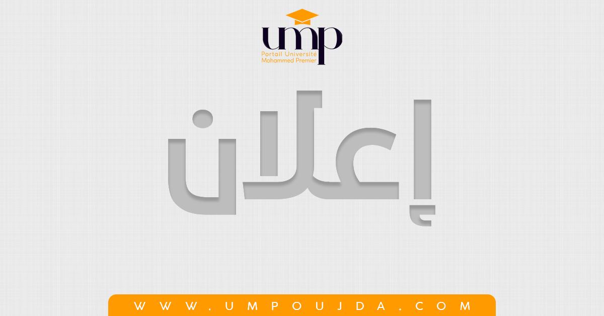 كلية الحقوق - وجدة: إعلان بخصوص اجتياز مباراة ولوج سلك الماستر للموسم الجامعي 2018/2019
