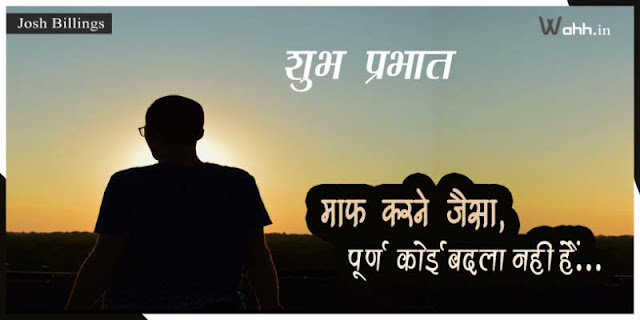 Josh-Billings-Quotes-in-Hindi