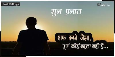 Josh-Billings-Quotes-in-Hindi