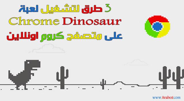 3 طرق لتشغيل لعبة Chrome Dinosaur على متصفح كروم اونلاين