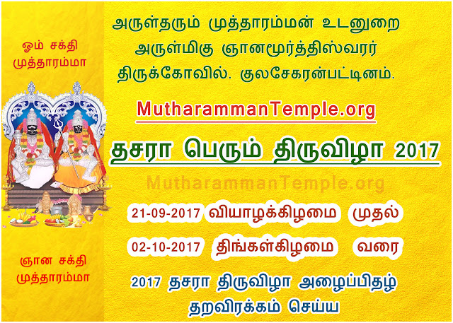 தசரா பெரும் திருவிழா - 2017 அழைப்பிதழ் தறவிரக்கம் செய்ய