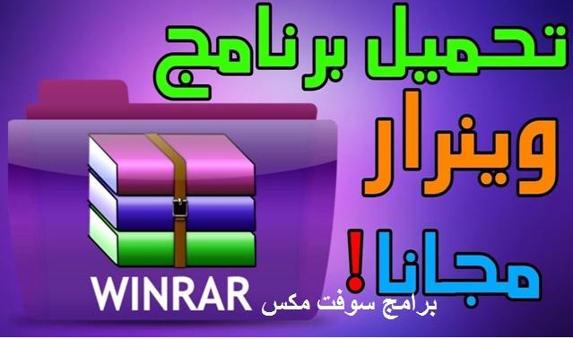 تحميل برنامج وينرار winrar ضغط وفك ضغط الملفات مجانا برابط مباشر