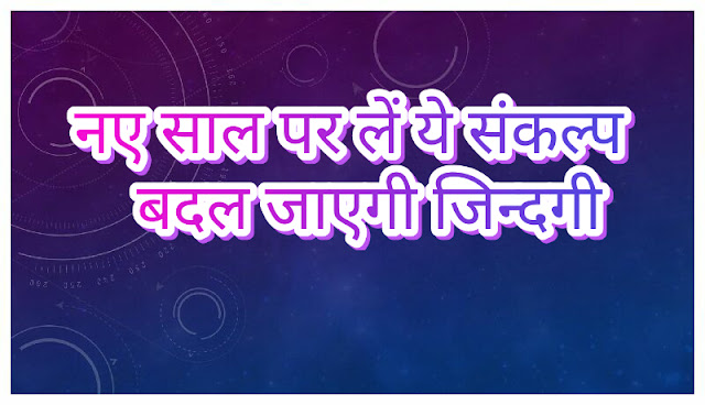 नए साल पर लें ये संकल्प बदल जाएगी जिन्दगी New Year Resolution In Hindi