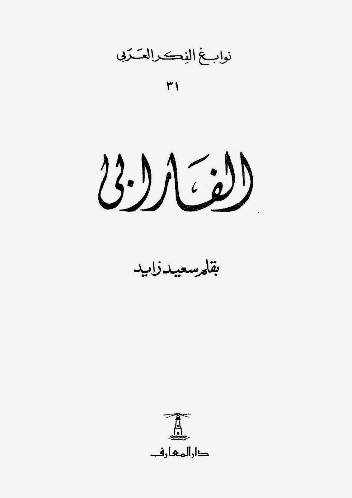 نوابغ الفكر العربي : الفارابي - سعيد زايد