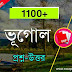1112+ Geography Questions Answers in Bengali PDF for WBCS