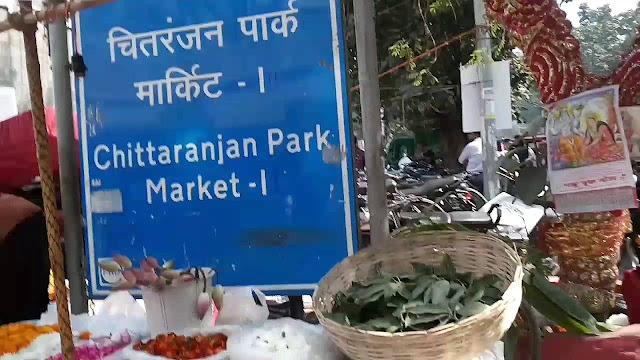 Chittaranjan Park, New Delhi