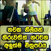 Natala Balamuda Sinhala Film Director Arrested
