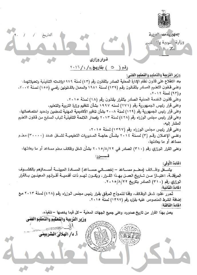 فاكس صدور القرار الوزارى رقم ( 48 ) بتاريخ 2016/2/3 بالتعاقد 274 معلم مساعد خاص بمسابقة 30 الف معلم