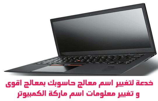 خدعة لتغيير اسم معالج حاسوبك بمعالج اقوى و تغيير معلومات اسم ماركة الكمبيوتر