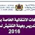 مذكرة حول الإجراءات العملية للحركات الانتقالية الخاصة بهيئتي التدريس التفتيش لسنة 2016