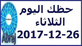 حظك اليوم الثلاثاء 26-12-2017