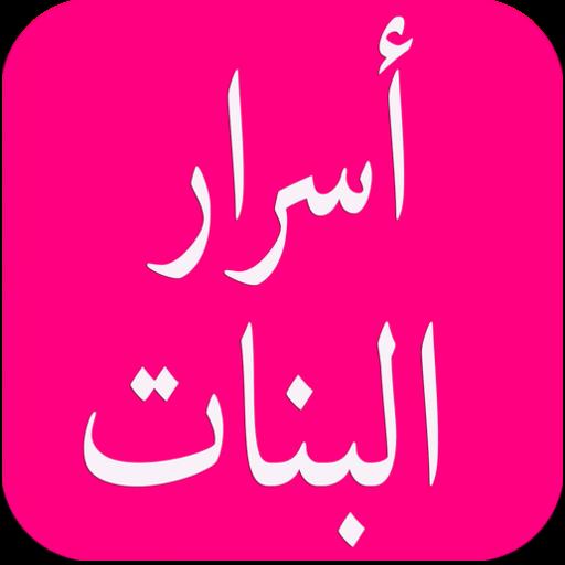 برحيل24 - اليكم اسرار بنات أولاد برحيل
