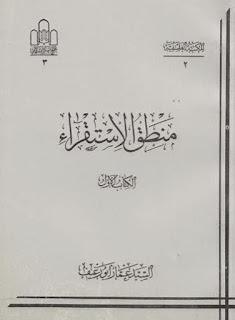 حمل كتاب منطق الإستقراء ـ عمار أبو رغيف