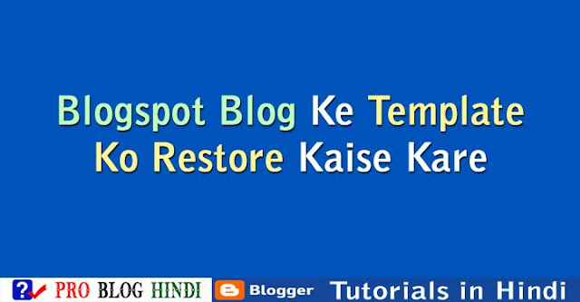 how to restore blogger template, blogspot template ke template ko restore kaise kare, blogspot tutorial in hindi, blogger tutorial hindi