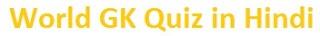 World General Knowledge Quiz Hindi