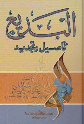 البديع تأصيل وتجديد - منير سلطان , pdf