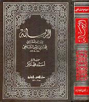 كتاب الرسالة لـ الإمام الشافعي ( تحقيق أحمد شاكر )