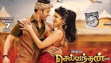Selvanthan Movie Online
