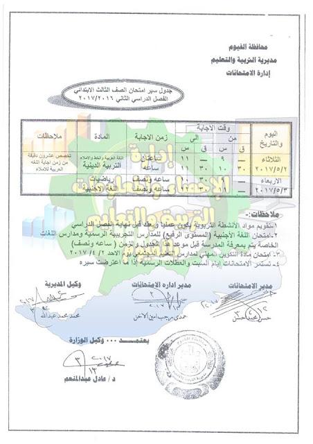 محافظة الفيوم :جدول إمتحان الفصل الدراسي الثاني للعام الدراسي 2017