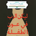 كتاب ليكن الرب في عون الطفلة pdf كامل