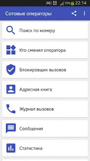 تحميل تطبيق MOBILE OPERATORS PRO APK لهواتف الاندرويد