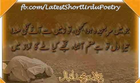 Main Jo Sar Ba Sajda Latest Short Urdu Poetry