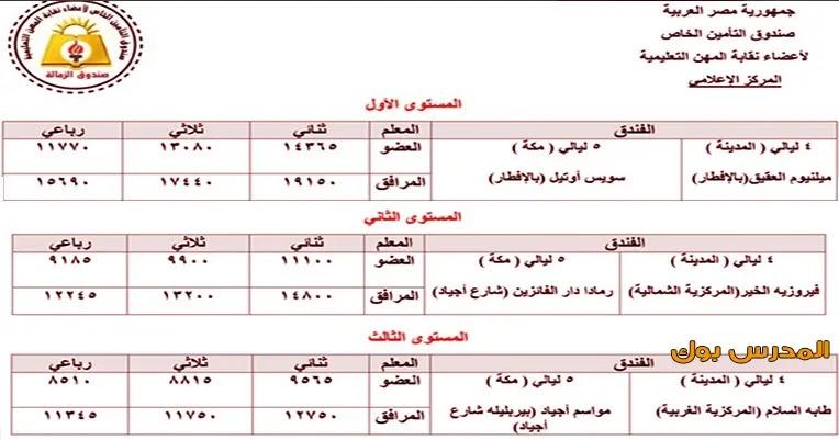 نقابة المعلمين اعلان عمرة شهر رجب وشعبان 1440 - 2019 بخصم 25%