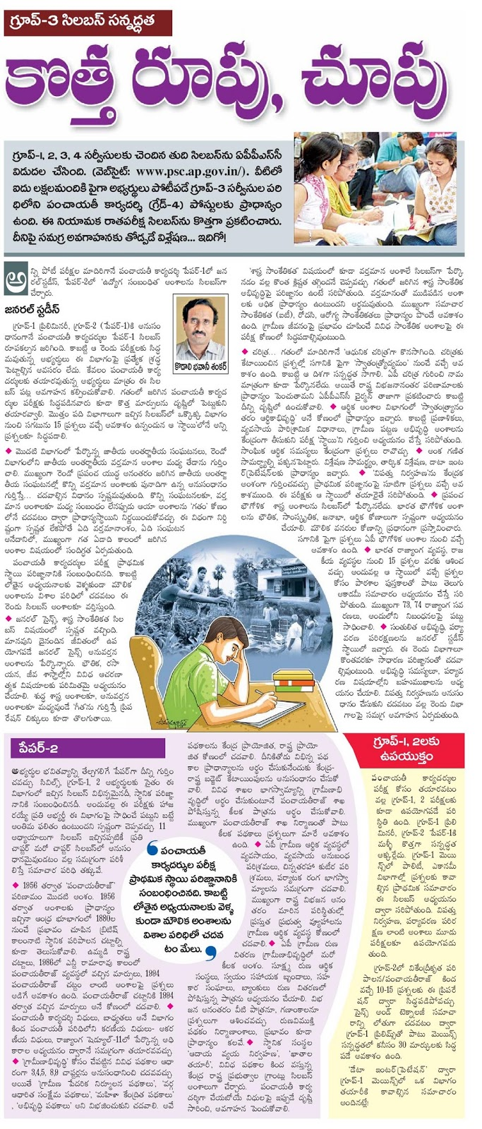 Essay for civil services exam papers solved