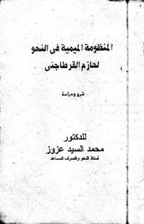 المنظومة الميمية في النحو لحازم القرطاجني - شرح ودراسة محمد السيد أحمد عزوز