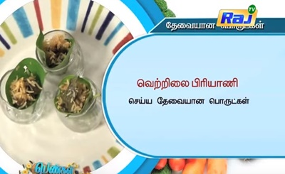 Vethalai biriyani | Food Segment | Pengal Neram | 29 May 2018 | Raj TV