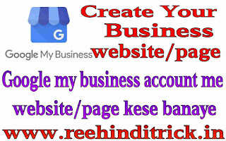 Google my business website/page create kaise kare 1