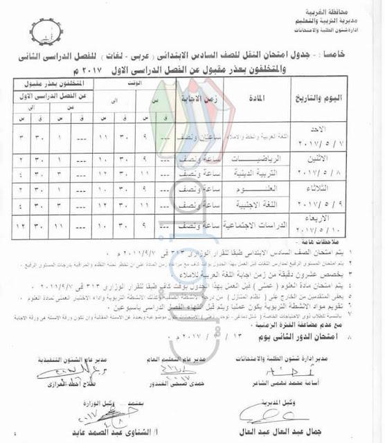 جدول امتحانات الصف السادس الابتدائي 2017 الترم الثاني محافظة الغربية