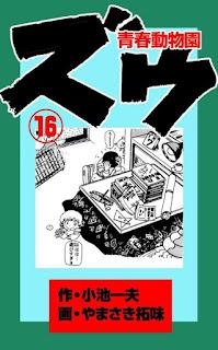 [小池一夫×やまさき拓味] ズウ~青春動物園 全16巻