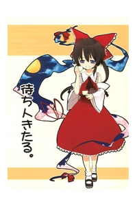 Touhou - Machibito Kitaru