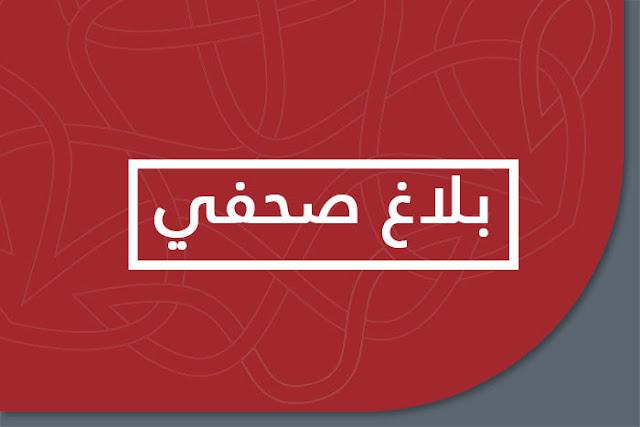 بلاغ : المجلس الأعلى للتربية والتكوين والبحث العلمي يعقد دورته الثالثة عشرة