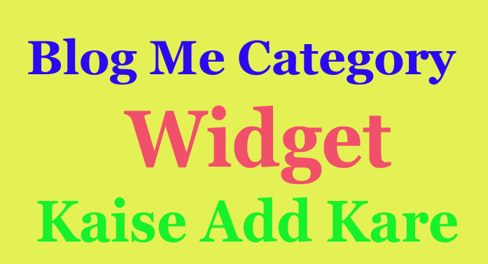 blog me category widget add kaise kare by anybuddyhelp