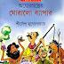 Aghorganjer Ghoralo Bepar By Shirshendu Mokhopadhyay