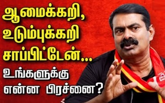 DMK! Seeman Exclusive Interview