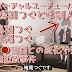 【鳩羽つぐ・雉尾つぐ考察】前回との変化や違和感、名前をフランス語に翻訳すると「Watabe Tadashi」人の名前が・・・【バーチャルユーチューバー】