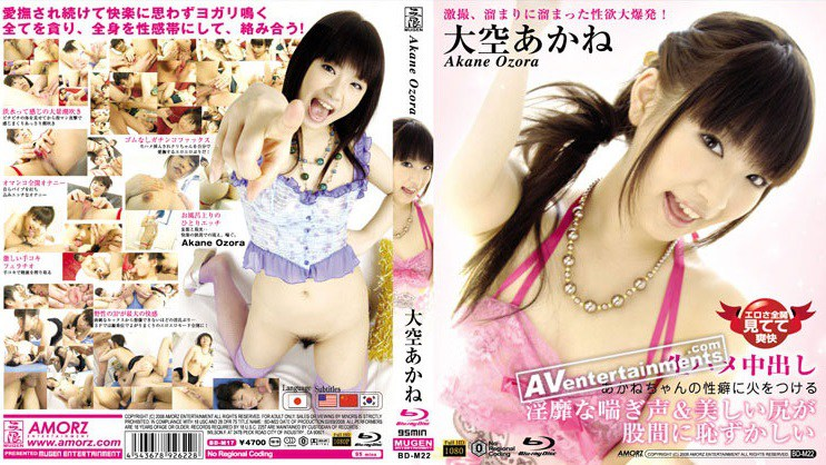 UNCENSORED BD-M22 Akane Oozora, AV uncensored