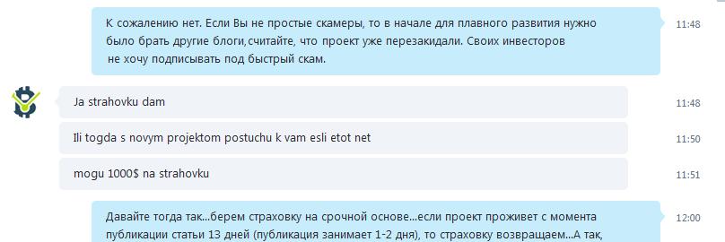 Разговор 3 с администратором