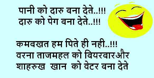 Funny Shayari for friend