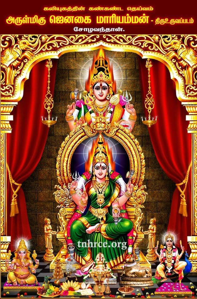 Goddess Janagai Mariamman