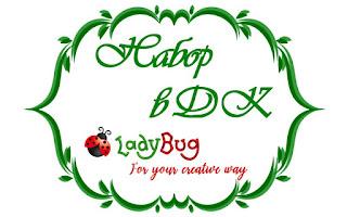 Набор в ДК Lady Bug