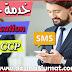 خدمة جديدة لبريد الجزائر لتوصل بإشعارات رصيدك Notification SMS CCP