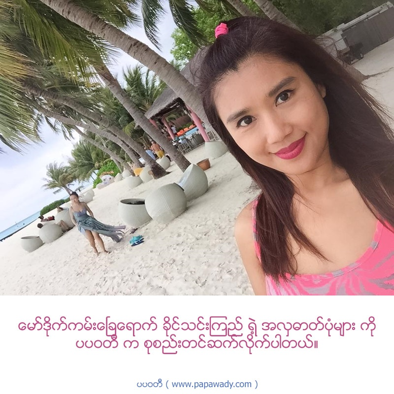 Khine Thin Kyi Visits To Maldives Beach