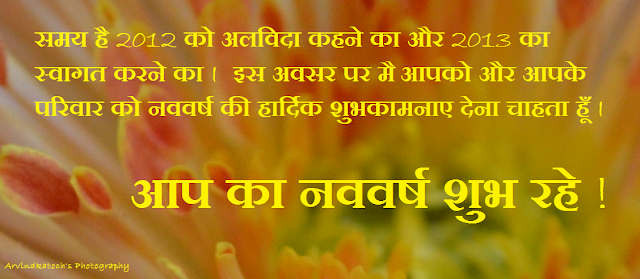 Happy New Year, Hindi Card, Hindi Thought, New Year